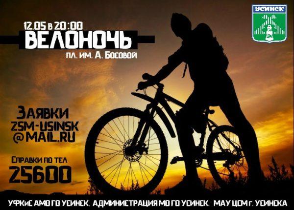 12 июня в Усинске состоится открытие велосезона!