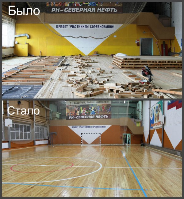 Было — стало: в культурно-спортивном комплексе Усинска открыли отреставрированный спортзал
