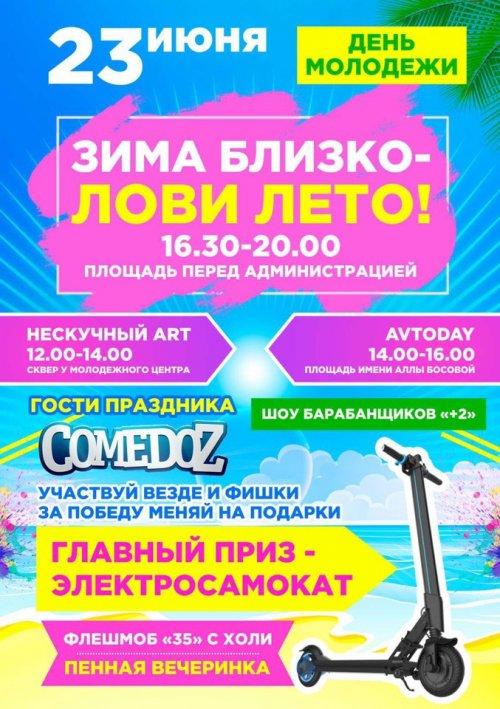 23 июня — городской праздник, посвященный Дню молодёжи