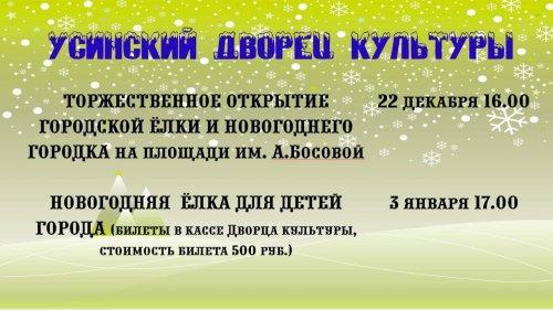 Усинск готовится к встрече Нового года