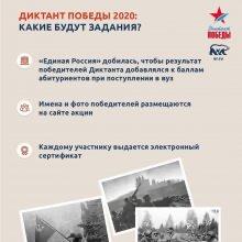 Историческая акция «Диктант Победы»