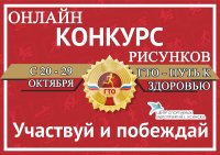 В Усинске стартует онлайн - конкурс русунков на тему ГТО