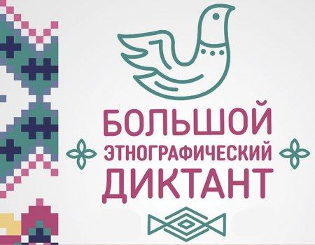 Объединяя народы и поколения