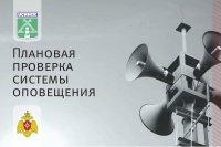 В Усинске будет проводится проверка системы оповещения