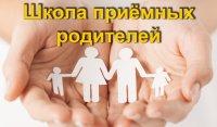В Усинске действует Школа приемных родителей