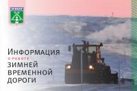 Информация о зимнике