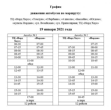 В администрации Усинска обсудили предстоящий праздник Крещение Господне