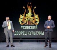 Минкультуры Коми поддержит масштабную реновацию концертного зала Усинского дворца культуры