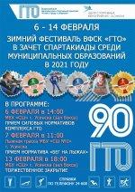 В Усинске стартует Зимний фестиваль ГТО
