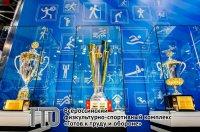 Проведение Зимнего Фестиваля ВФСК «ГТО» переносится