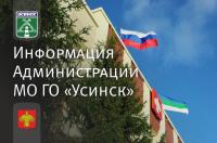 Опровержение администрации Усинска