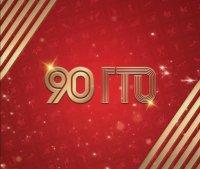 90 лет ГТО!