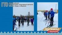 «Лыжня России — 2021» и комплекс ГТО!