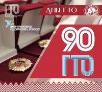 О мероприятиях в рамках 90 летия ВФСК «ГТО»