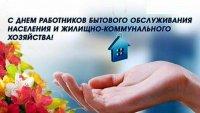 21 марта – День работников бытового обслуживания населения и жилищно-коммунального хозяйства