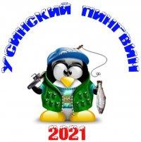 Усинский пингвин - 2021