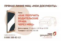 Замена и выдача водительских удостоверений через МФЦ
