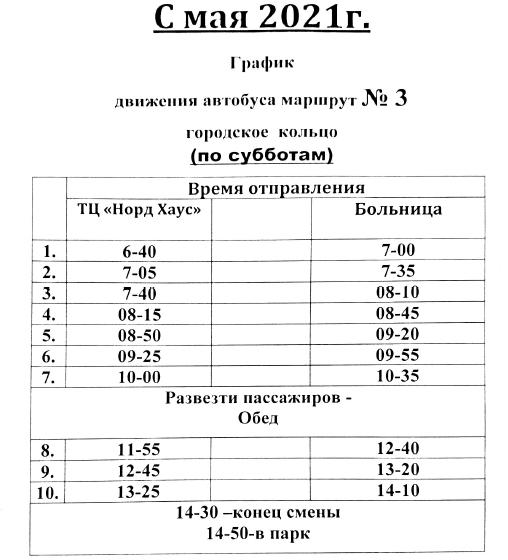 Субботний график работы автобусного маршрута №3 будет пересмотрен