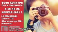В Усинске стартуер фотоконкурс «Путь к рекордам ГТО»