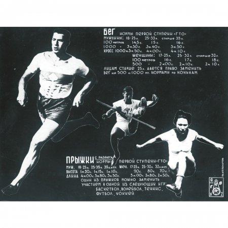 Физкультурно-спортивная история!