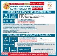 График приема нормативов ГТО в Мае 2021 г. в Усинске