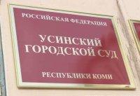 Присяжные вынесут вердикт жителю Усинска, обвиняемому в убийстве
