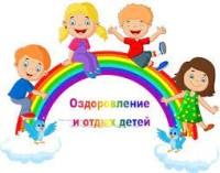Об организации отдыха и занятости усинских детей