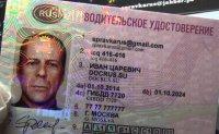 Сотрудники ГИБДД г. Усинска выявили факт использования поддельного водительского удостоверения