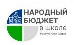 О ходе реализация проекта «Народный бюджет в школе» в Усинске