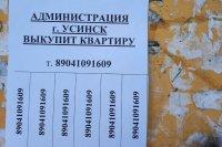 В Усинске распространяются ложные объявления о покупке квартир
