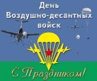 2 августа — День Воздушно-десантных войск!