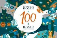 Поздравления со 100-летием Республики Коми