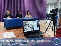 Муниципальный педагогический совет состоялся в Усинске