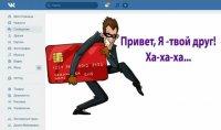 Жители Усинска продолжают переводить деньги интернет мошенникам