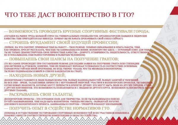 Объявляется набор волонтеров движения комплекса ГТО