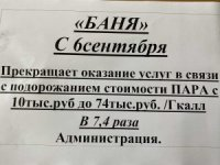 В Усинске перестала работать единственная в городе общественная баня