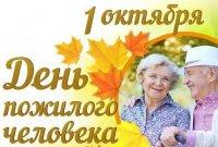 Первое октября — Международный День пожилых людей