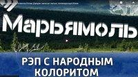 Исполнитель из Усинска Ролан Давдян записал песню, посвященную Коми
