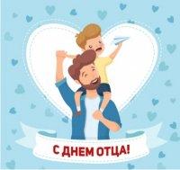 17 октября – Всероссийский День отца!